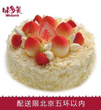 北京味多美蛋糕/ 聚福(8寸)