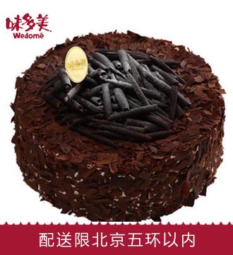 北京味多美蛋糕/经典黑森林(6寸)(提前一天16:00之前预定)