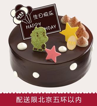 北京味多美蛋糕/巧克力甜心慕斯(6寸)