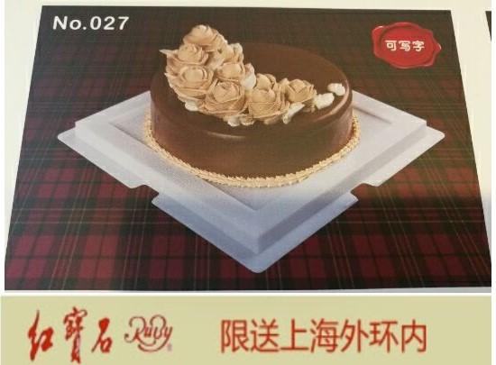 �t��石�r奶蛋糕027(8寸)