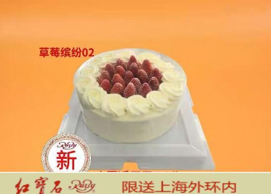 红宝石鲜奶蛋糕020(8寸)