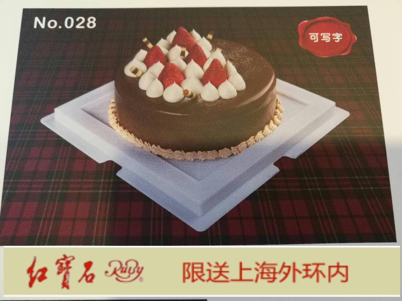 红宝石咖啡味鲜奶蛋糕028(8寸)