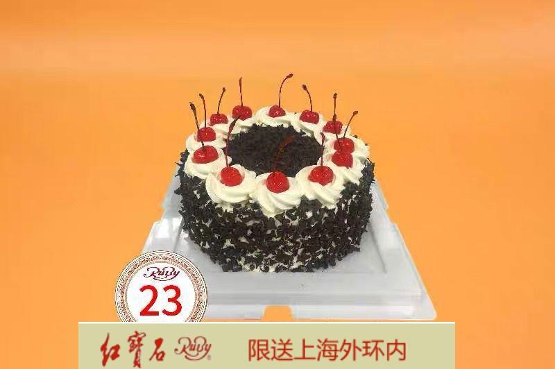 红宝石黑森林鲜奶蛋糕23(8寸)