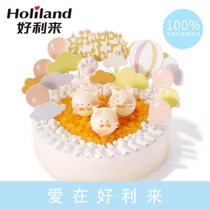 好利来蛋糕/萌猫乐园(限送北京五环内)