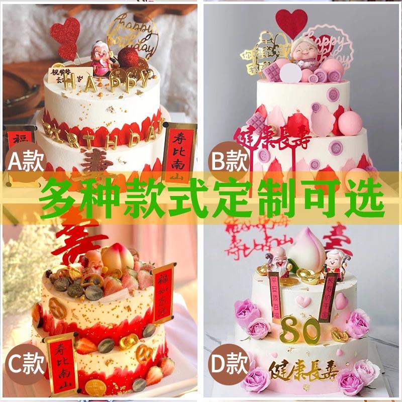 网红创意/祝寿两层网红蛋糕(下单前请咨询在线客服)